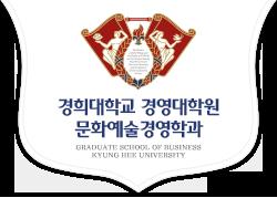 경희대학교 경영대학원 문화예술경영학과